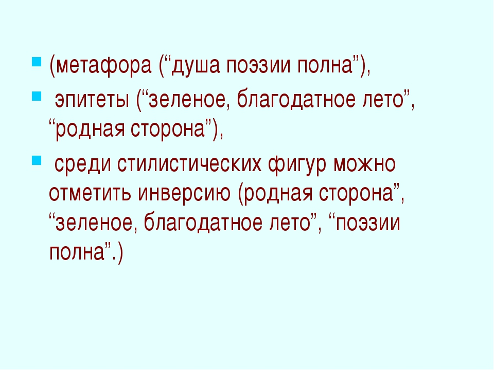 """(метафора (""""душа поэзии полна""""), эпитеты (""""зеленое, благодатное лето"""", """"родна..."""