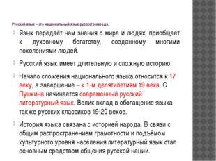 Русский язык – это национальный язык русского народа. Язык передаёт нам знан