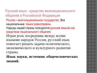 Русский язык - средство межнационального общения в Российской Федерации Росси