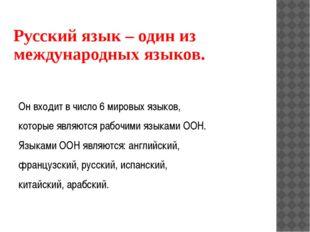 Русский язык – один из международных языков. Он входит в число 6 мировых язык