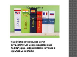 Мировые языки На любом из этих языков могут осуществляться межгосударственны