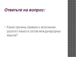 Ответьте на вопрос: Какие причины привели к включению русского языка в состав