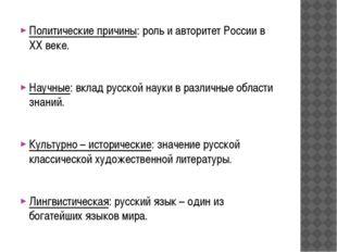 Политические причины: роль и авторитет России в XX веке. Научные: вклад русск