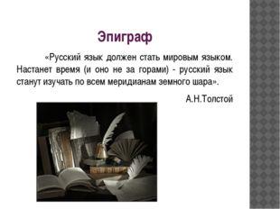 Эпиграф «Русский язык должен стать мировым языком. Настанет время (и оно не