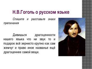 Н.В.Гоголь о русском языке Спишите и расставьте знаки препинания Дивишься