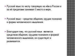 Русский язык по числу говорящих на нём в России и за её пределами занимает 5