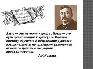 Язык — это история народа . Язык — это путь цивилизации и культуры. Именно по