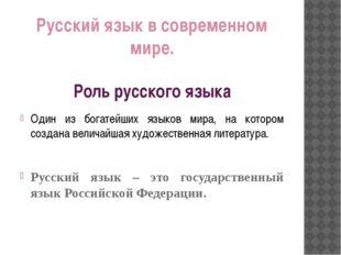 Русский язык в современном мире. Роль русского языка Один из богатейших языко