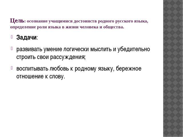 Цель: осознание учащимися достоинств родного русского языка, определение роли...