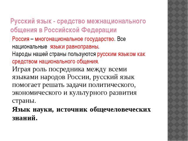 Русский язык - средство межнационального общения в Российской Федерации Росси...