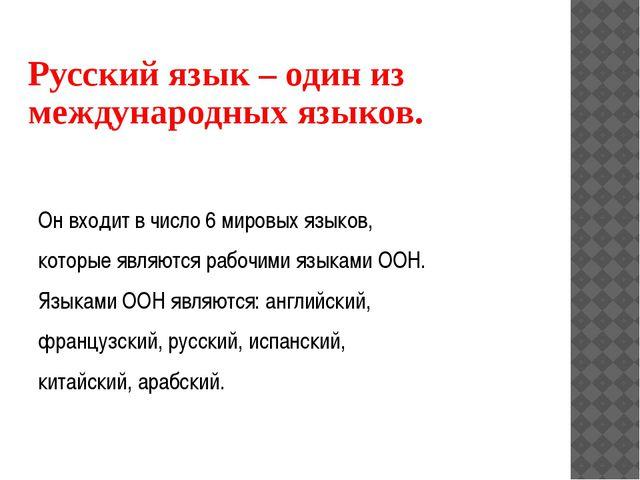 Русский язык – один из международных языков. Он входит в число 6 мировых язык...