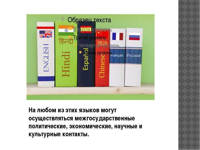 Мировые языки На любом из этих языков могут осуществляться межгосударственны...