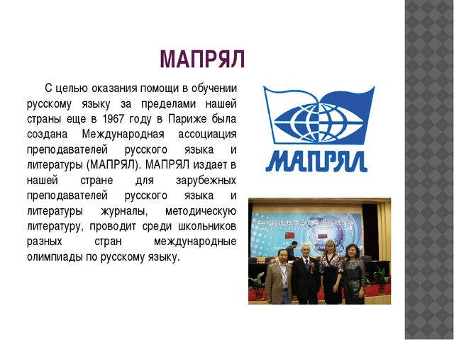 МАПРЯЛ С целью оказания помощи в обучении русскому языку за пределами нашей...