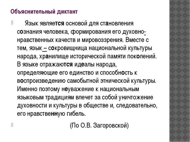 Объяснительный диктант Язык является основой для становления сознания человек...