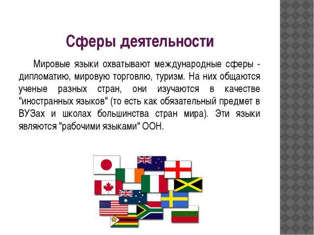 Сферы деятельности Мировые языки охватывают международные сферы - дипломати...