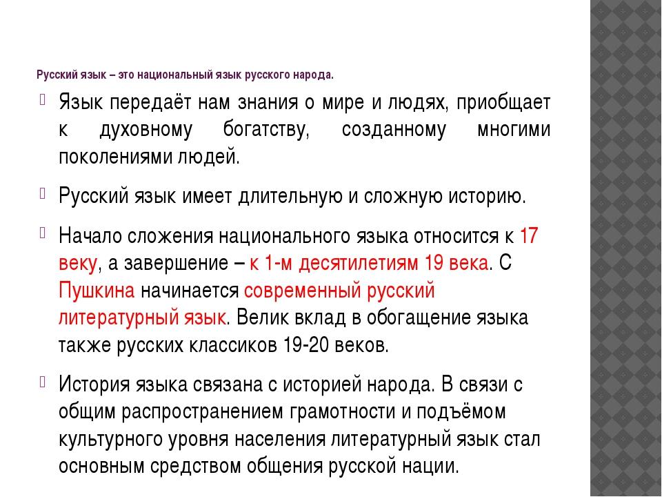 Русский язык – это национальный язык русского народа. Язык передаёт нам знан...