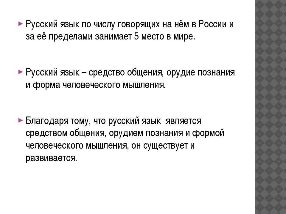Русский язык по числу говорящих на нём в России и за её пределами занимает 5...