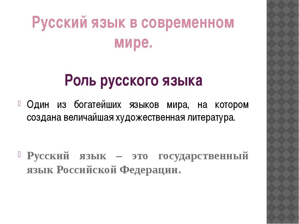 Русский язык в современном мире. Роль русского языка Один из богатейших языко...