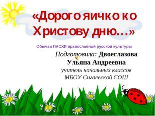 «Дорого яичко ко Христову дню…» Подготовила: Двоеглазова Ульяна Андреевна учи