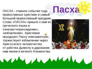 ПАСХА - главное событие года православных христиан и самый большой православн
