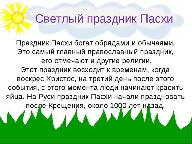 Праздник Пасхи богат обрядами и обычаями. Это самый главный православный праз...