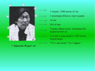 Әбдірашев Жарасқан 7 наурыз 1948 жылы туған Қызылорда облысы, Арал ауданы Ақы