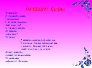 Алфавит сыры Алфавиттің А тұрады басында. Әрқашан да Ә тұрады қасында. Байқад
