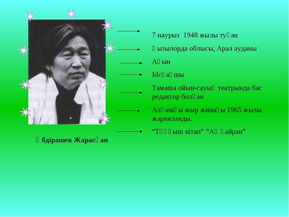 Әбдірашев Жарасқан 7 наурыз 1948 жылы туған Қызылорда облысы, Арал ауданы Ақы...