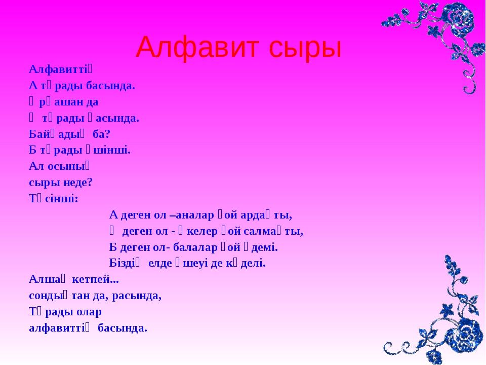 Алфавит сыры Алфавиттің А тұрады басында. Әрқашан да Ә тұрады қасында. Байқад...