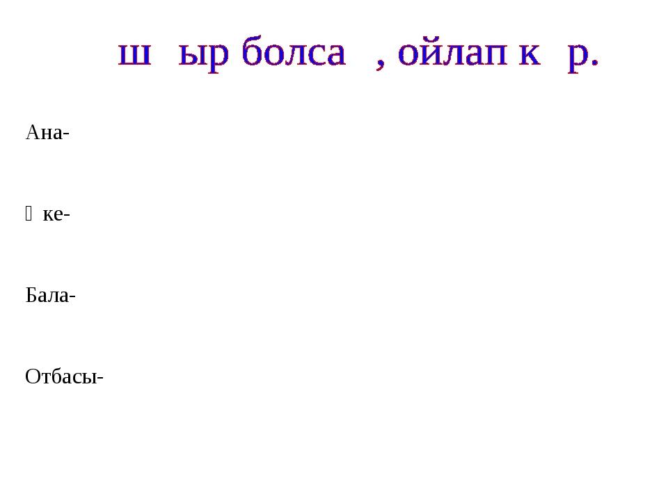 Ана- Әке- Бала- Отбасы-