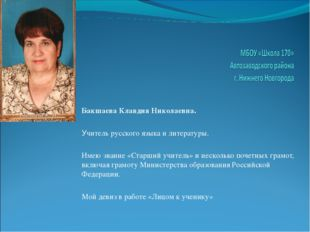 Бакшаева Клавдия Николаевна. Учитель русского языка и литературы. Имею звание