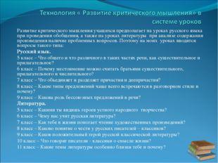 Развитие критического мышления учащихся предполагает на уроках русского языка