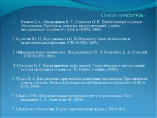 Иванов Д.А., Митрофанов К. Г., Соколова О. В. Компетентный подход в образован