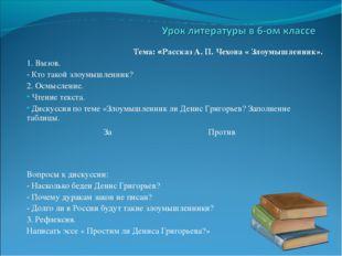 Тема: «Рассказ А. П. Чехова « Злоумышленник». 1. Вызов. - Кто такой злоумышле