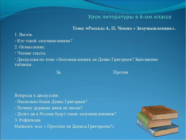 Тема: «Рассказ А. П. Чехова « Злоумышленник». 1. Вызов. - Кто такой злоумышле...