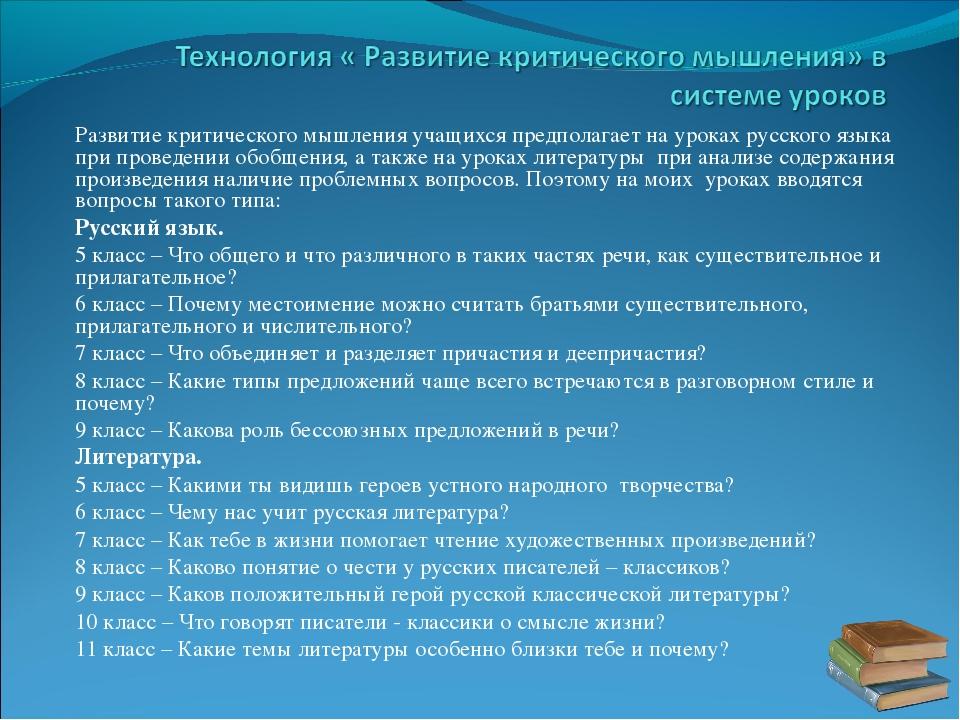 Развитие критического мышления учащихся предполагает на уроках русского языка...