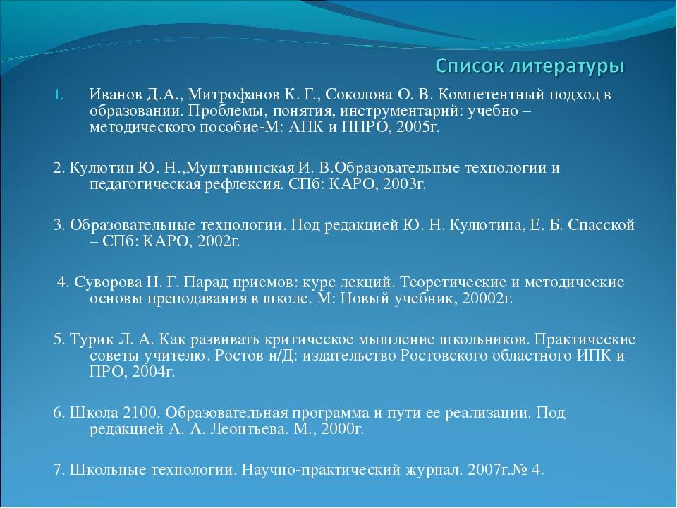 Иванов Д.А., Митрофанов К. Г., Соколова О. В. Компетентный подход в образован...
