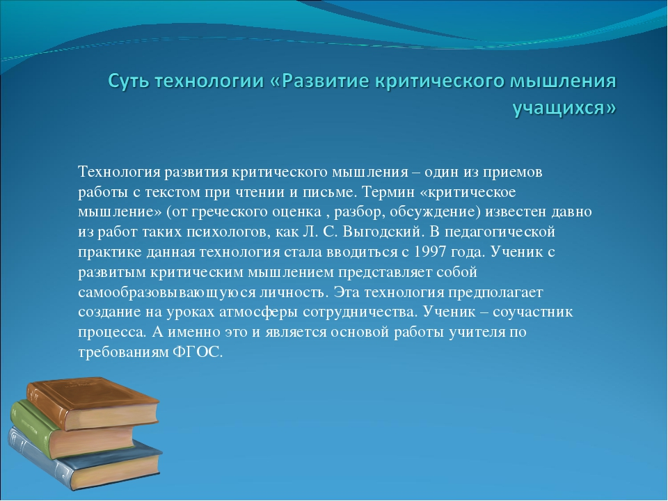Технология развития критического мышления – один из приемов работы с текстом...