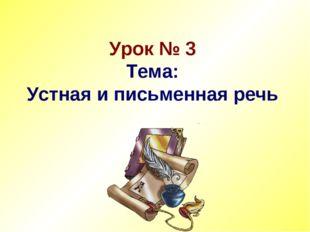 Урок № 3 Тема: Устная и письменная речь