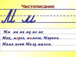 Чистописание Мм ма ми му ме мо Мак, мороз, мимоза, Марина. Мама моет Милу мыл