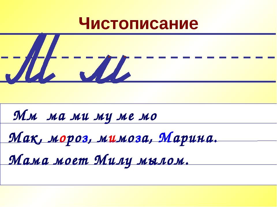 Чистописание Мм ма ми му ме мо Мак, мороз, мимоза, Марина. Мама моет Милу мыл...