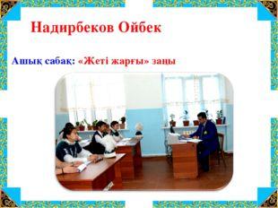 Надирбеков Ойбек Ашық сабақ: «Жеті жарғы» заңы