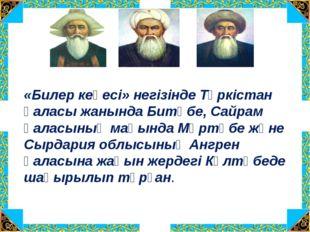 «Билер кеңесі» негізінде Түркістан қаласы жанында Битөбе, Сайрам қаласының ма