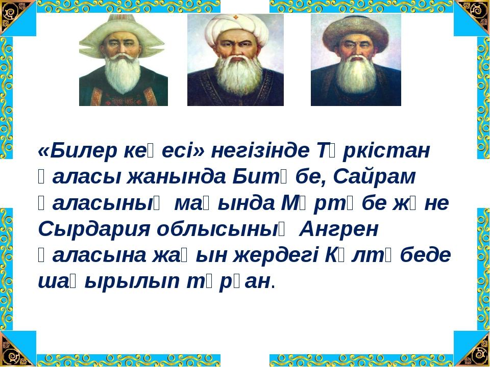 «Билер кеңесі» негізінде Түркістан қаласы жанында Битөбе, Сайрам қаласының ма...