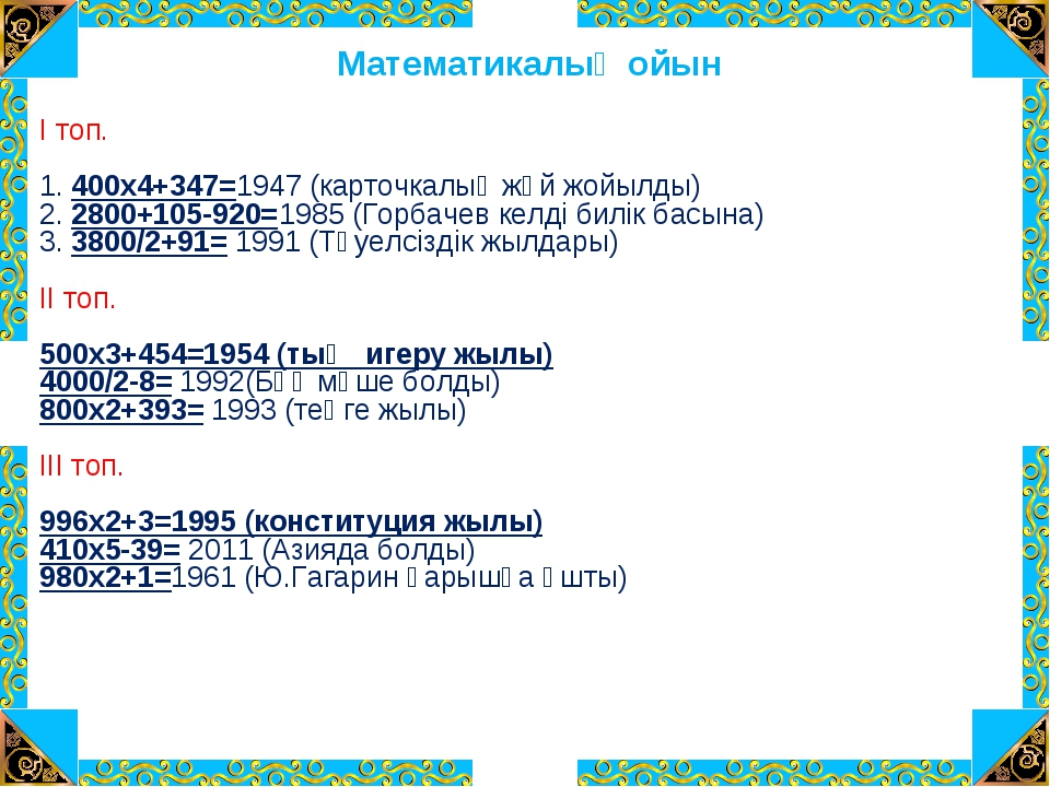 Математикалық ойын  І топ. 1. 400х4+347=1947 (карточкалық жүй жойылды) 2. 2...