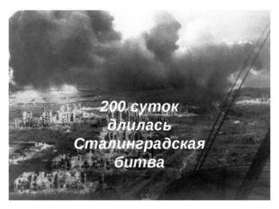 200 суток длилась Сталинградская битва
