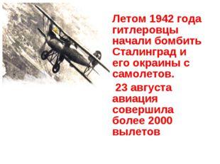 Летом 1942 года гитлеровцы начали бомбить Сталинград и его окраины с самолето