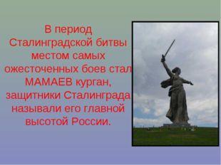 В период Сталинградской битвы местом самых ожесточенных боев стал МАМАЕВ кур
