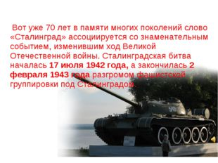 Вот уже 70 лет в памяти многих поколений слово «Сталинград» ассоциируется со