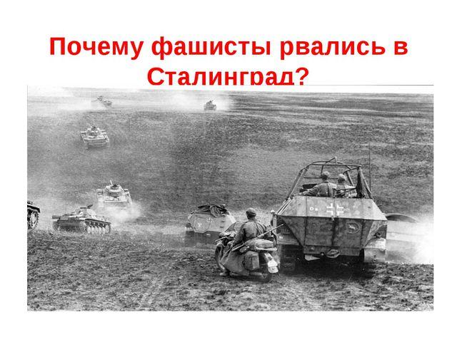 Почему фашисты рвались в Сталинград?
